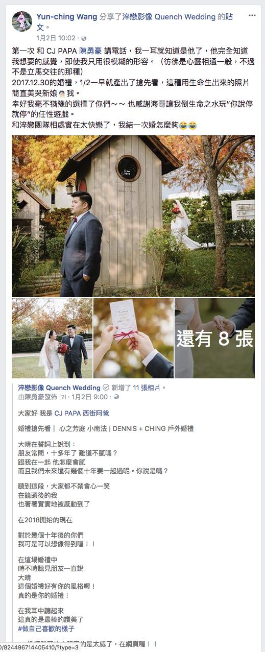 ptt 婚攝推薦